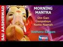 Morning Mantra - Shree Ganesh Mantra - Om Gan Ganpataye Namo Namah By Sadhana Sargam