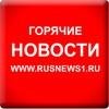 НОВОСТИ ОБО ВСЕМ ОТ WWW.RUSNEWS1.RU