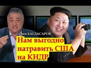 """""""...и про Украину забудут!"""" Коварный замысел Багдасарова, как oтoмcтить aмepкocaм за всё!"""