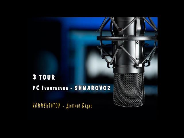3 тур FC Ivanteevka SHMAROVOZ Комментатор Дмитрий Баджо