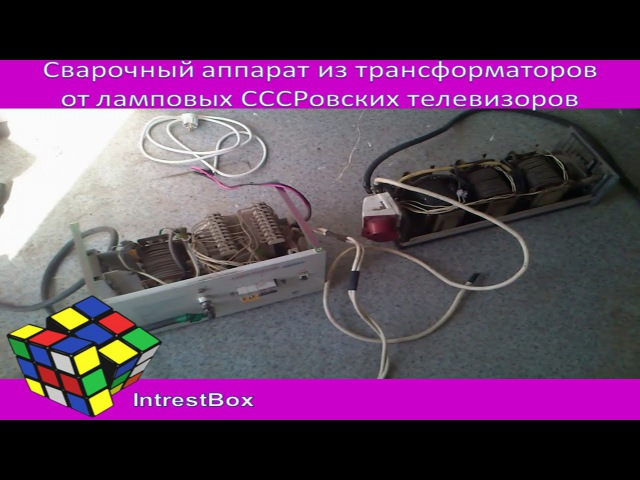 Лайфхак-Сварочный аппарат из трансформаторов от ламповых СССРовских телевизоров