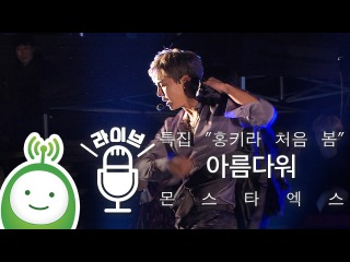 [RAW|YT][] Monsta X - Beautiful @ KBS CoolFM 'Lee Hong Ki's Kiss the Radio' - Spring Flower Festival