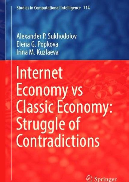 Book cover Internet Economy vs Classic Economy Struggle of Contradictions