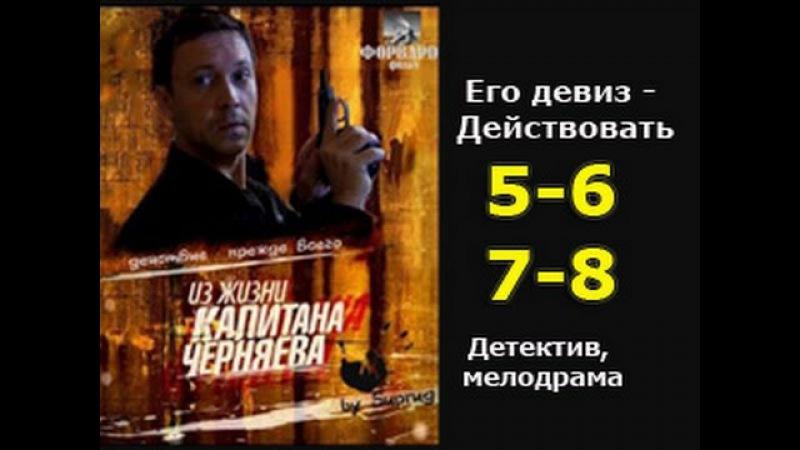 Из жизни капитана Черняева 5 6 7 8 серии детективный сериал