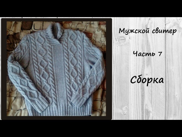 AlinaVjazet мужской свитер МК Часть 7 Сшиваем детали
