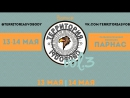 Территория свободы vol 3 Hip hop 1 1 pro 1 4 Даниил Михайленко vs Ilbit