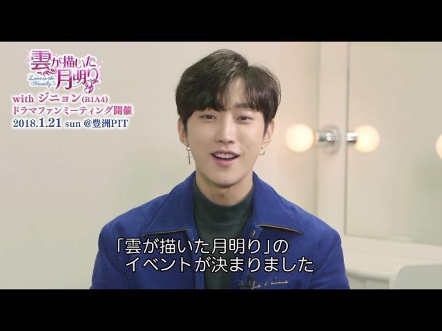 1 21 日 「雲が描いた月明り」ジニョン B1A4 ドラマイベント動画コメ 12531