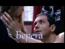 Александр Никитин,Алина Ланина и Ирина Шеянова Берега