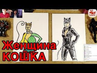 Женщина Кошка КРАСИВАЯ рисуем девушку кошку на РыбаКит