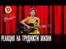 Песня о жопе – Виктория Булитко о ситуации в стране и планах на жизнь – Дизель Шоу | ЮМОР ICTV