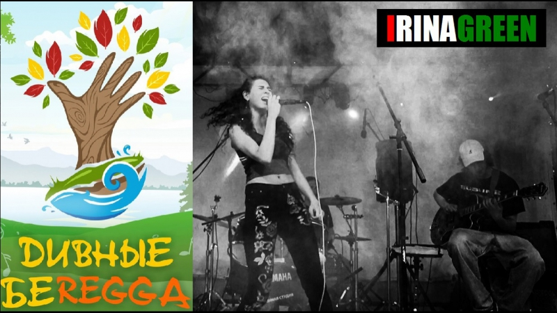 IRINAGREEN фестиваль ДИВНЫЕ БЕРЕГА 04 08