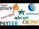 Электронный кошелек Какими я пользуюсь и почему Webmoney кошелек яндекс деньги advc