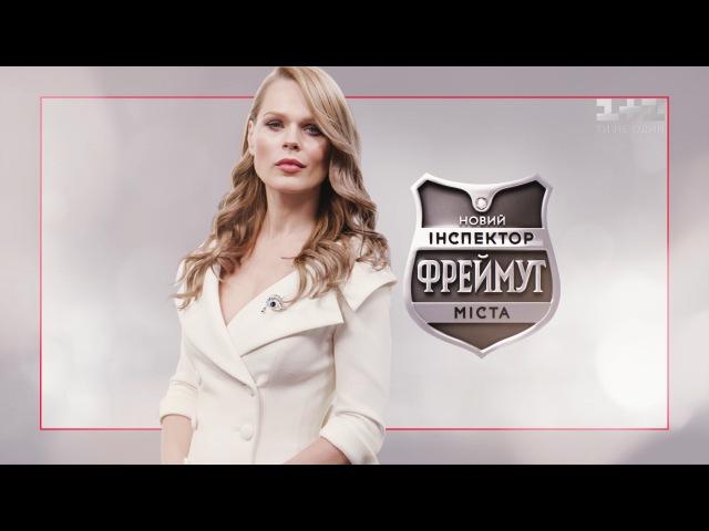 Проверка города Хуст Новый Инспектор Фреймут Города 1 серия 4 сезон