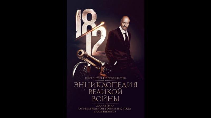1812 Энциклопедия великой войны 56 серия