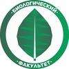 Биологический факультет БашГУ   Профбюро