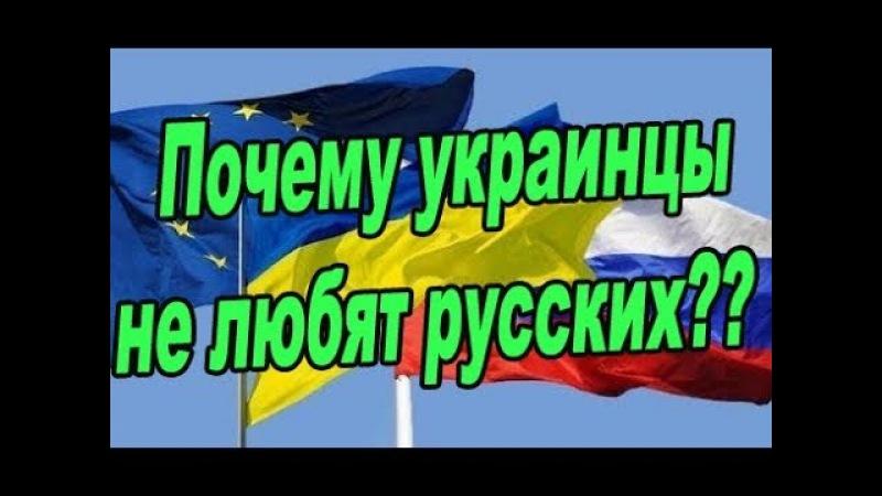 Почему украинцы не любят русских Вся правда только здесь и сейчас 2019