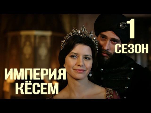 Великолепный Век Империя Кёсем - обзор 1 сезона ТурецкийСериал
