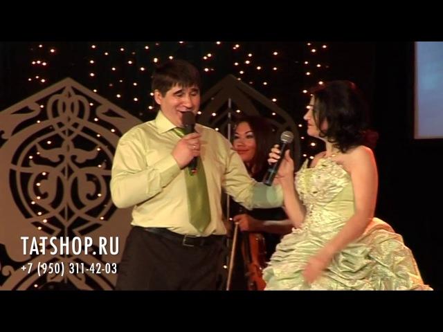 Зульфия и Жавит Шакировы Миңа бары син кирәк