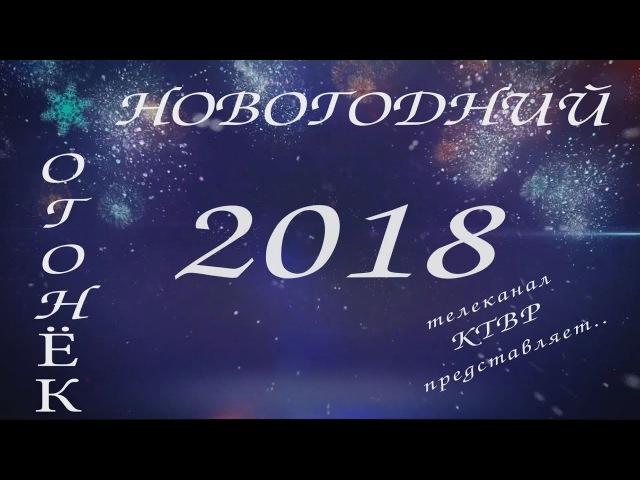 Новогодний огонек 2018 на КТВР