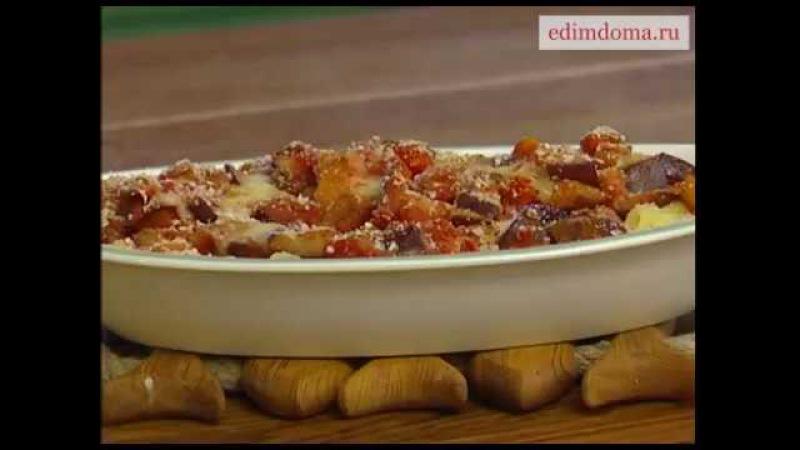 Юлия Высоцкая Запеченные макароны с баклажанами