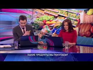 ИНФОГРАФИКА: Какие продукты мы покупаем