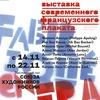Fabriqué en France: выставка плаката