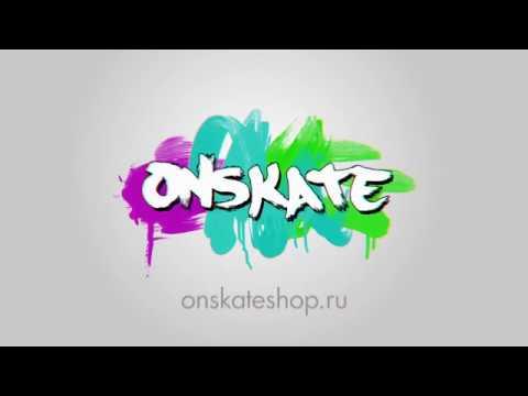 ONSKATE 8 ЛЕТ