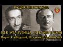 Где эта улица, где этот дом. Владимир Дыховичный, Морис Слободской. Радиоспектакль СССР.