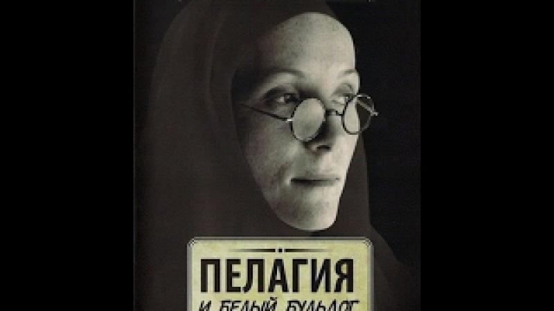 Дарин Сысоев Пелагия и Белый Бульдог Darin Sysoev Pelagiya