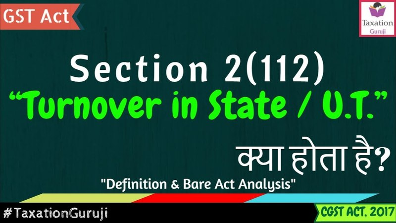 What Is TURNOVER IN STATE or TURNOVER IN UNION TERRITORY | Section 2(112) | CGST Act Definition