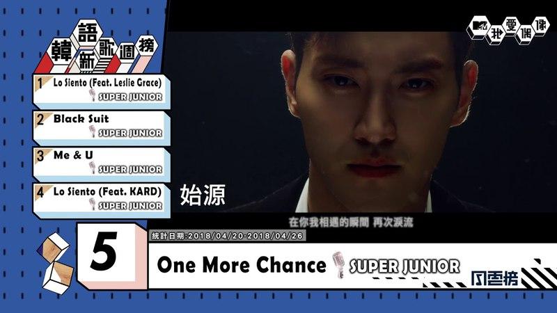 韓語新歌週榜 韓流帝王SUPER JUNIOR再次洗板!本週前10名全是SJ! 我愛偶像 Idols