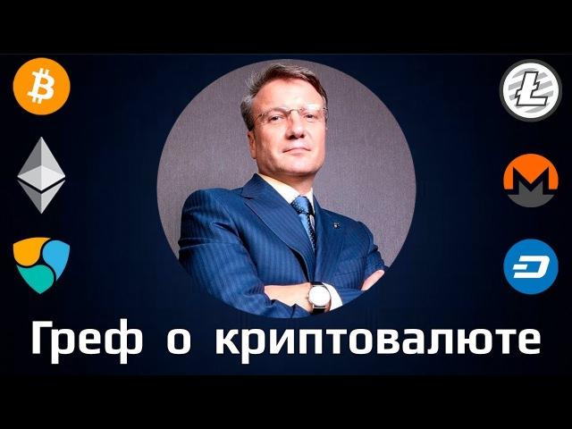 Греф о криптовалюте Герман Оскарович высказывает свое мнение о перспективах блокчейн