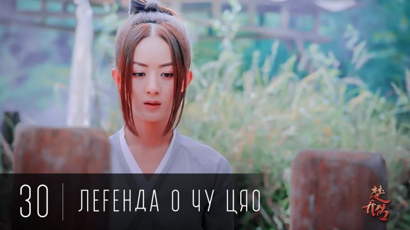 30 58 Легенда о Чу Цяо Legend of Chu Qiao Princess Agents 楚乔传