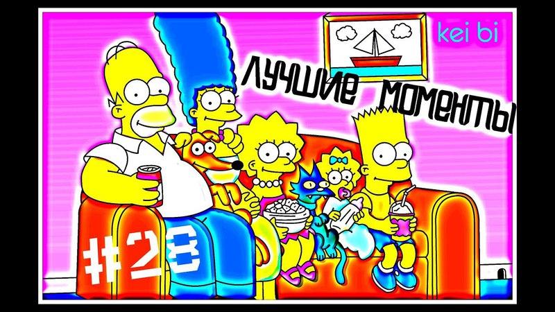 28 Симпсоны 7 сезон 9 10 серия лучшие моменты