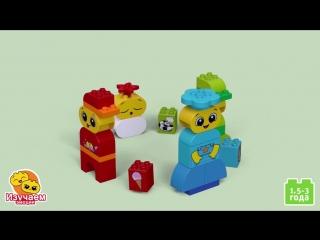 LEGO_DUPLO_My_First_Emotion_10861