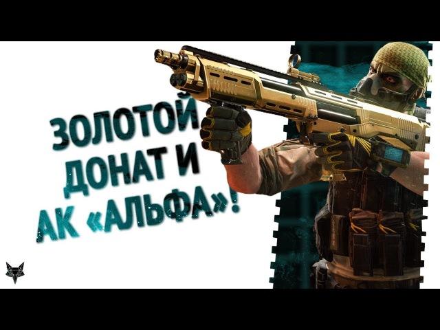 Обзор DLC Абсолютная власть Варфейс Как получить золотой донат и собрать АК Альфа
