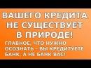 Как прочистить мозги банкирам и заставить закрыть ваш кредитный договор 15 02 2018
