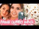 Сюрприз на свадьбе | Подарок от подружки невесты | Лучшая свадьба