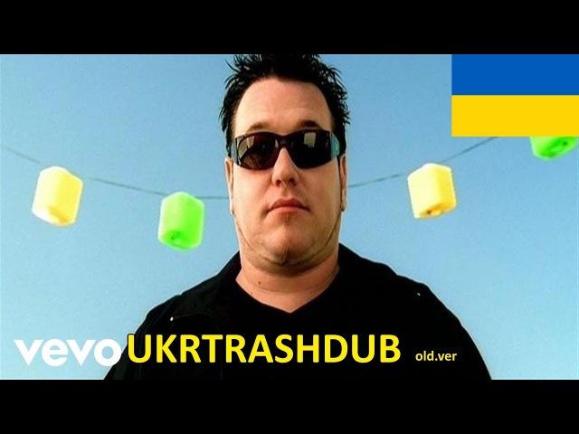 Smash Mouth Справжня Зірка ukrainian cover UkrTrashDub