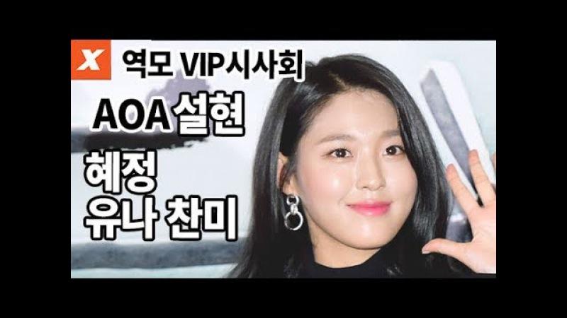 설현,혜정, 유나, 찬미 '미모에 심쿵 '역모 - 반란의 시대' VIP 시사회(AOA)