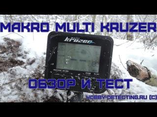 Makro Multi Kruzer - обзор, реальный коп и тест на 3 коп СССР!