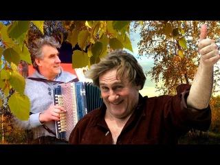 ДВОЙНИК  Жирара Депардье ОБАЛДЕННО играет ЦЫГАНСКИЕ мелодии на гармони!╰❥Tsyganochka for accordion!