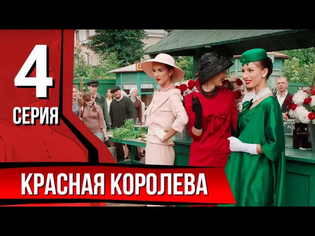 Красная королева Серия 4 The Red Queen Episode 4