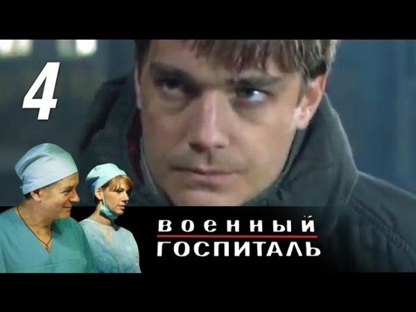 Военный госпиталь 4 серия 2012