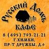 "Кафе ""Русский дом"""