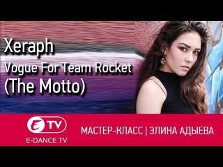 Xeraph - Vogue For Team Rocket  DANCE | Элина Адыева | E-DANCE