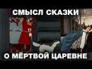 Расшифровка сказки А.С.Пушкина о мёртвой царевне и семи богатырях. Сакральный смысл русских сказок