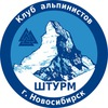 """Клуб альпинистов """"Штурм"""", г. Новосибирск"""