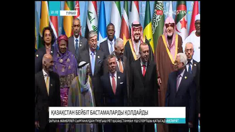 Сенат төрағасы Қасым Жомарт Тоқаев Түркиядағы Ислам Ынтымақтастығы Ұйымының Төтенше саммитіне қатысты