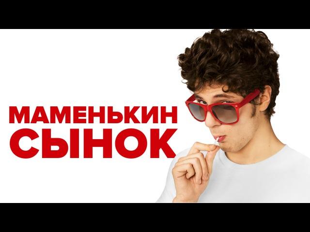 Маменькин сынок / Lolo (2015)